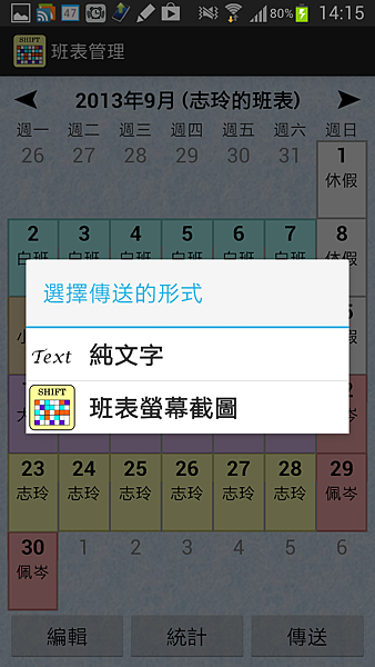 Screenshot_2013-08-02-14-15-55