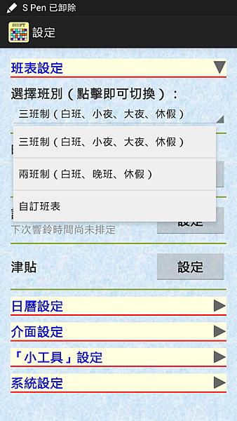Screenshots_2013-08-02-14-08-53