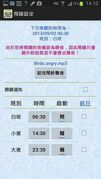 Screenshots_2013-08-02-14-10-55