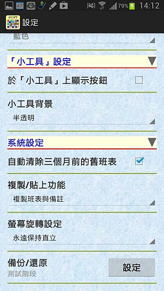 Screenshots_2013-08-02-14-12-26