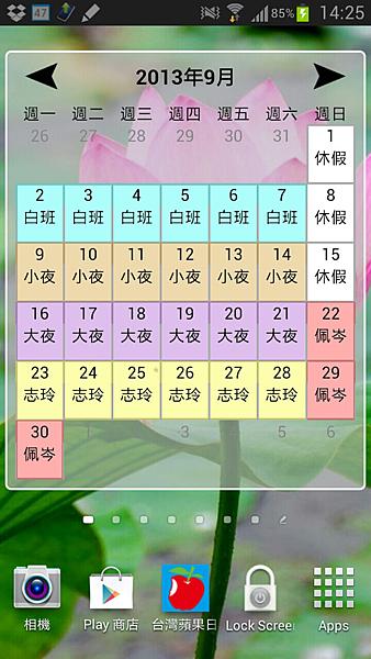 Screenshots_2013-08-02-14-25-34