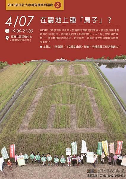 農地上種了什麼(原檔)-03 - 複製