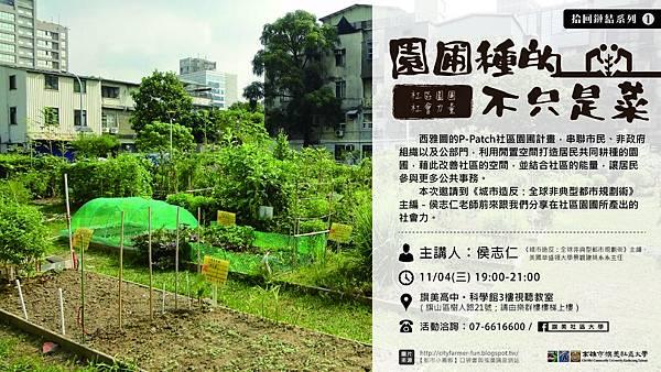 園圃種的不只是菜-社區園圃社會力量.jpg