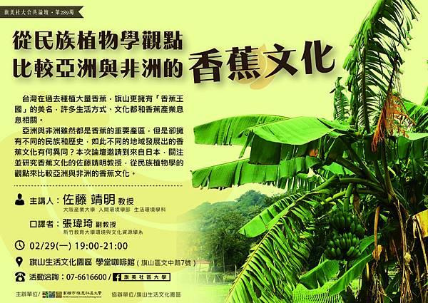 海報_從民族植物學觀點比較亞洲與非洲的香蕉文化.jpg