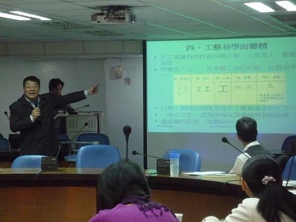 教師研習營2-從漢字探討文物與文化:工藝篇1