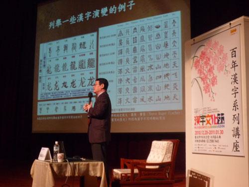 百年漢字系列講座之十 漢字數位世界─中文化的過去、現在、未來2