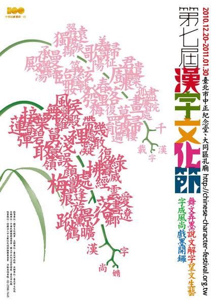 第七屆漢字文化節
