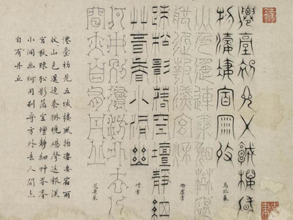 四百年時空名家書法展