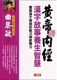 漢字故事養生智慧