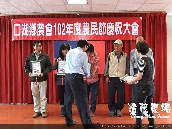102年度雲林縣口湖鄉農民節有功人員表揚大會 (5)