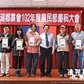 102年度雲林縣口湖鄉農民節有功人員表揚大會 (6)