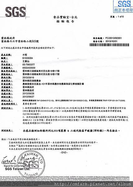 102年如仙米SGS檢驗報告.1
