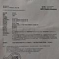 花豆花生SGS檢驗報告1.JPG