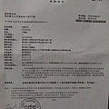 九號花生SGS檢驗報告1.JPG