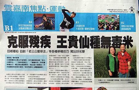 2013.12.17中國時報.JPG