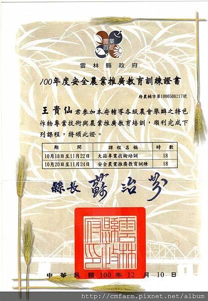 2011.10.18~11.22大蒜專業技術培訓-10.20~11.24安全農業教育訓練證書.jpg
