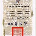 2011.10.21~11.25安全農業教育訓練證書.jpg