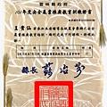 2012.6.15~7.13綠蘆筍專業技術暨安全農業培訓證書.jpg