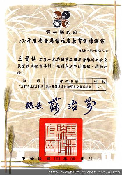 2012.7.17~8.14設施蔬果專業技術暨安全農業培訓證書.jpg