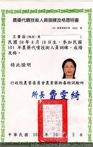 2012農藥代技術人員證書.jpg