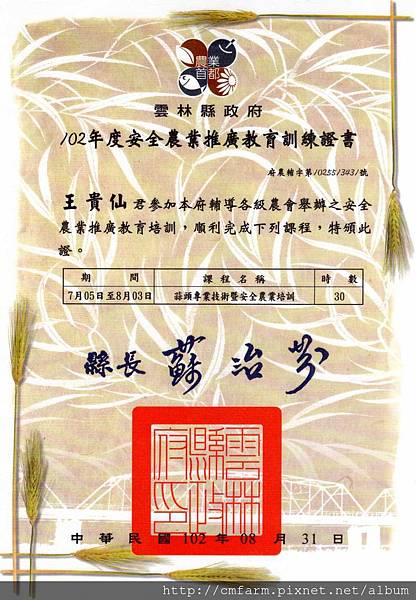 2013.7.5~8.3蒜頭專業技術暨安全農業培訓證書.jpg