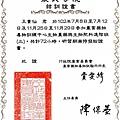 2013.7.8~7.12-11.25~11.29生物農藥與生物肥料進階班證書.jpg