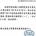 2013.8.28農場經營行銷管理.jpg