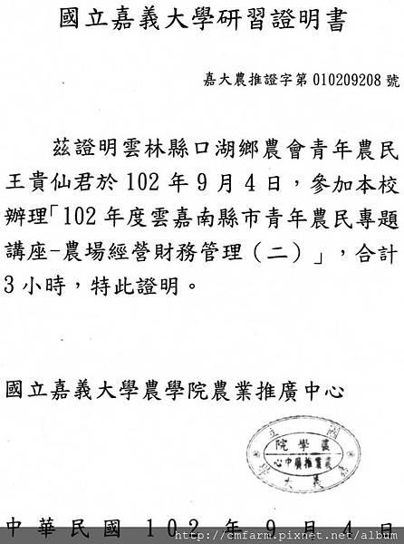 2013.9.4農場經營財務管理.jpg