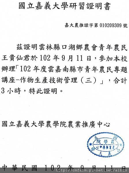 2013.9.11作物生產技術管理.jpg