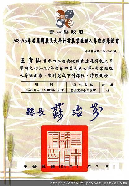 2013~2014農業經理人證書.jpg