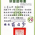 2013農博志工通識與專業訓練.jpg