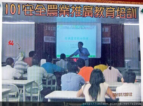 2012.7.3口湖農會-安全農業教育培訓.JPG