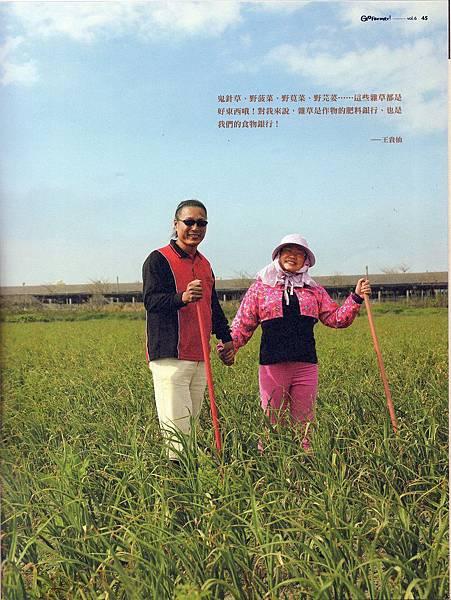 農博雜誌vol.06.P2.jpg
