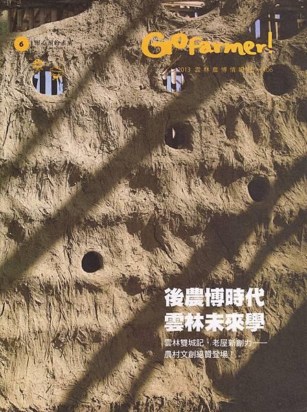 農博雜誌vol.06封面.jpg
