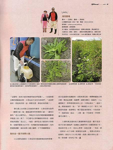 農博雜誌vol.06.P4.jpg