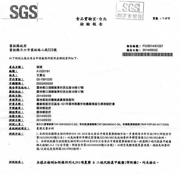 2014.5.20蒜頭SGS檢驗報告(1).jpg