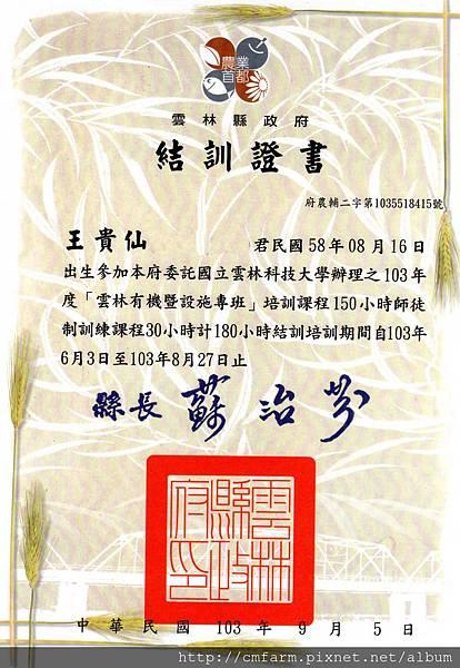 103年有機專班結訓證書(1).jpg