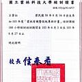 103年有機專班結訓證書(2).jpg