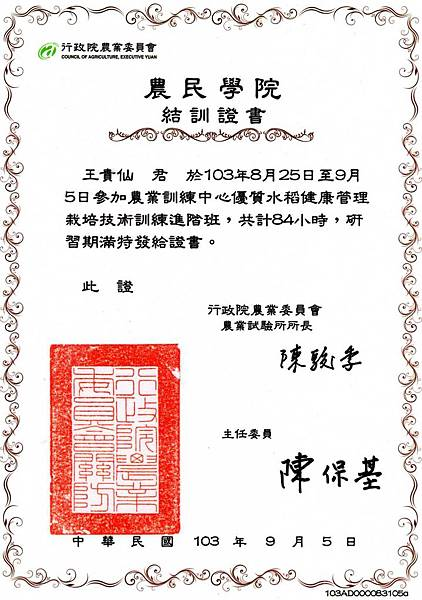 103農試所-優質水稻訓練結訓證書.jpg