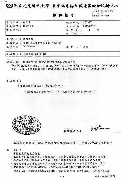 2017如仙米檢驗報告.jpg
