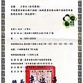 農業首都品牌戶認證證書.jpg