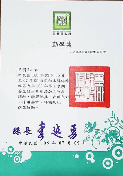 王貴仙農產加工勤學獎.jpg