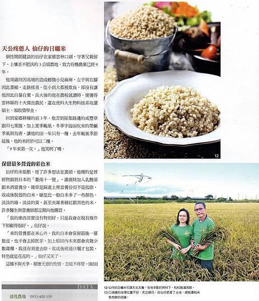 CMI中華賓士集團雜誌採訪.jpg