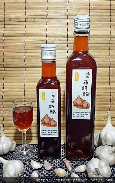 自然農法純釀蒜頭醋.jpg