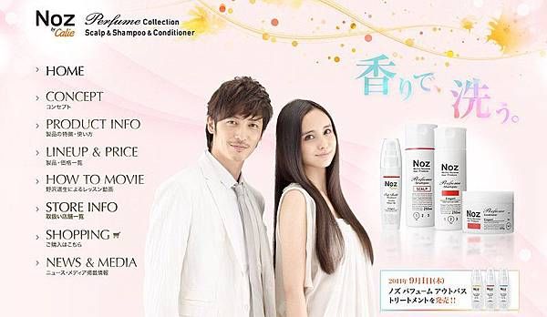 Noz shampoo CM2.jpg