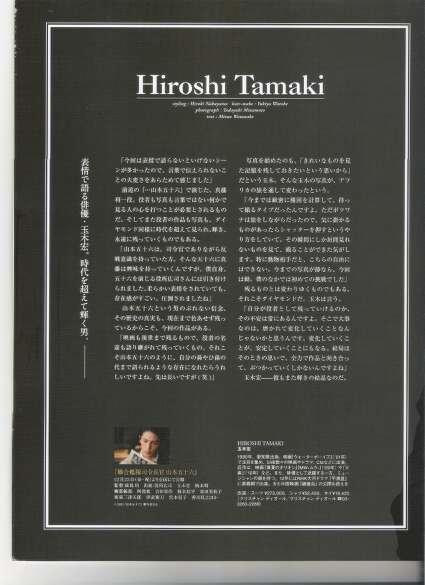 1112 Tokyo calendar 3.jpg