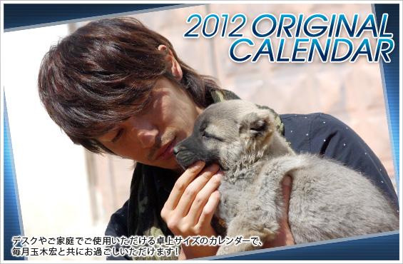 calender_2012.jpg