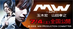 mw_banner_250x100.jpg