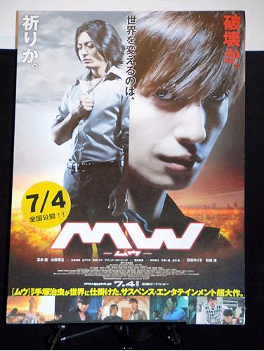 090704  MW首映會  12.JPG