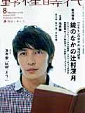 0907 野生時代 cover.jpg